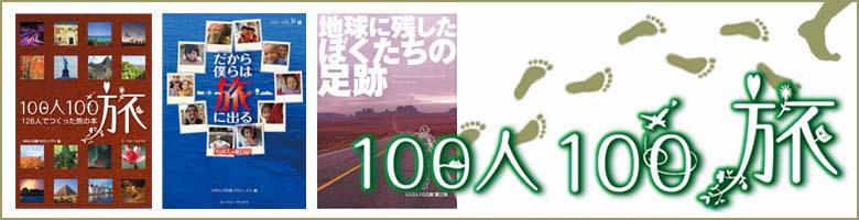 100人100旅